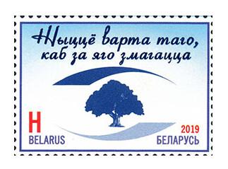 Белоруссия. Достижения белорусской медицины. Марка