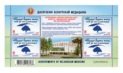 Белоруссия. Достижения белорусской медицины. Лист из 4 марок и купона