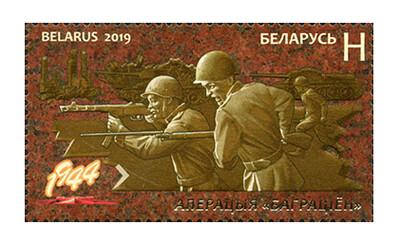 Белоруссия. Путь к Победе. Операция