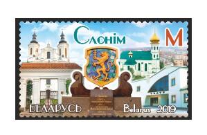 Белоруссия. Города. Слоним. Марка