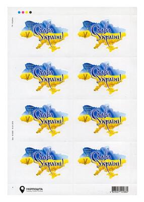 Украина. Слава Украине! Лист из 8 самоклеящихся марок