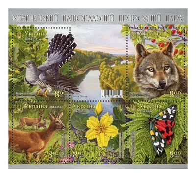 Украина. Мезинский национальный природный парк. Почтовый блок из 5 марок