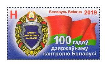 Белоруссия. 100 лет государственному контролю Белоруссии. Марка