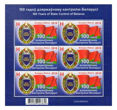 Белоруссия. 100 лет государственному контролю Белоруссии. Лист из 6 марок