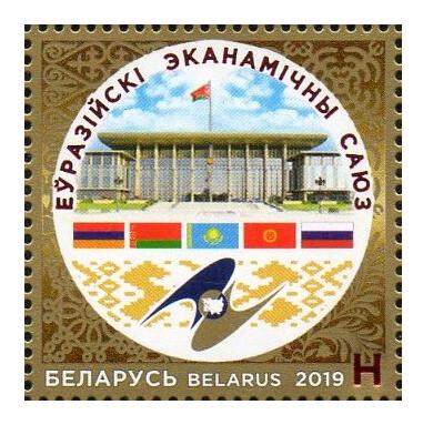 Белоруссия. 5 лет Евразийскому экономическому союзу. Совместный выпуск с Арменией, Казахстаном, Киргизией и Россией. Марка