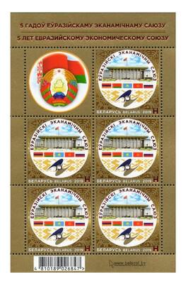 Белоруссия. 5 лет Евразийскому экономическому союзу. Совместный выпуск с Арменией, Казахстаном, Киргизией и Россией. Лист из 5 марок и купона