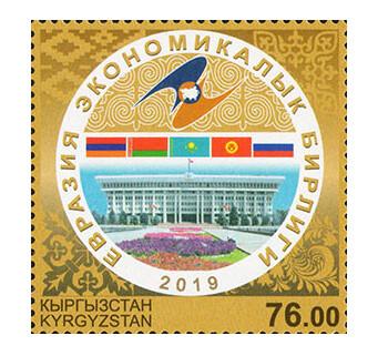 Киргизия. 5 лет Евразийскому экономическому союзу. Совместный выпуск с Арменией, Белоруссией, Казахстаном и Россией. Марка