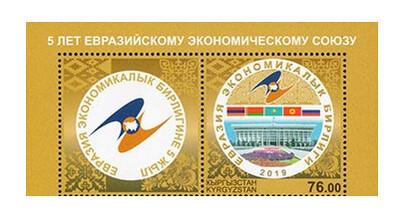Киргизия. 5 лет Евразийскому экономическому союзу. Совместный выпуск с Арменией, Белоруссией, Казахстаном и Россией. Марка с купоном