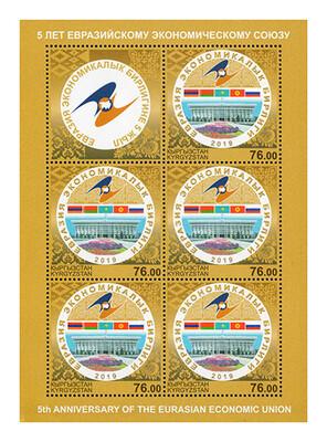 Киргизия. 5 лет Евразийскому экономическому союзу. Совместный выпуск с Арменией, Белоруссией, Казахстаном и Россией. Лист из 5 марок и купона