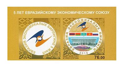 Киргизия. 5 лет Евразийскому экономическому союзу. Совместный выпуск с Арменией, Белоруссией, Казахстаном и Россией. Беззубцовая марка с купоном