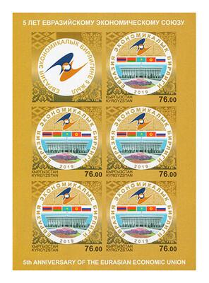 Киргизия. 5 лет Евразийскому экономическому союзу. Совместный выпуск с Арменией, Белоруссией, Казахстаном и Россией. Лист из 5 беззубцовых марок и купона