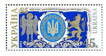 Украина. 85 лет объединения УНР и ЗУНР в единое государство.