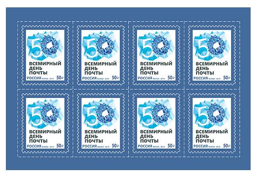 РФ. Всемирный день почты. Лист из 8 самоклеющихся марок номиналом по 50 рублей