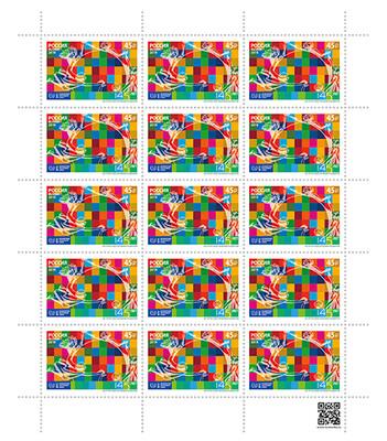 РФ. 145 лет Всемирному почтовому союзу. Совместный выпуск стран - членов ВПС. Лист из 15 марок