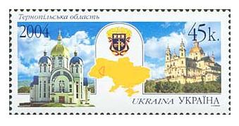 Украина. Регионы. Тернопольская область. Марка