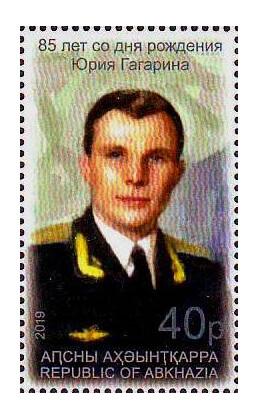 Абхазия. 85 лет со дня рождения Ю.А. Гагарина (1934-1968). Марка