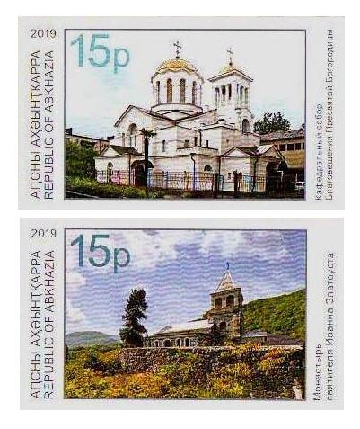 Абхазия. Храмы и монастыри. Серия из 2 беззубцовых марок