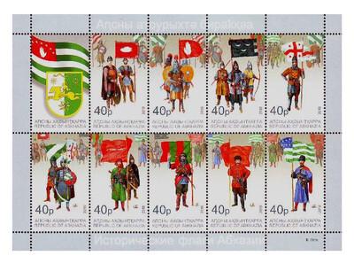 Абхазия. Исторические флаги Абхазии. Почтовый блок из 9 марок и купона