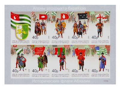 Абхазия. Исторические флаги Абхазии. Беззубцовый почтовый блок из 9 марок и купона