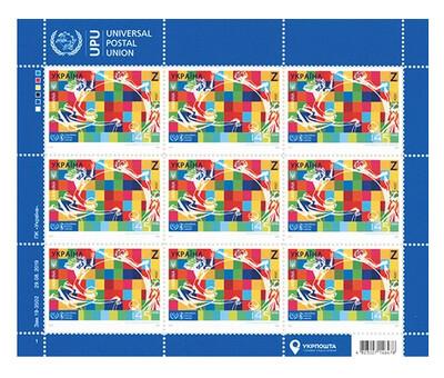 Украина. 145 лет Всемирному почтовому союзу. Совместный выпуск стран - членов ВПС. Лист из 9 марок