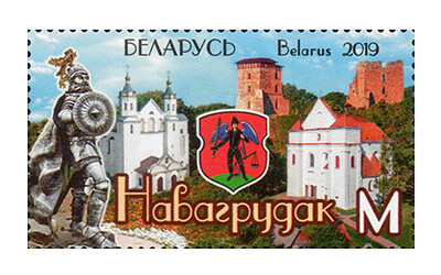 Белоруссия. Города. Новогрудок. Марка