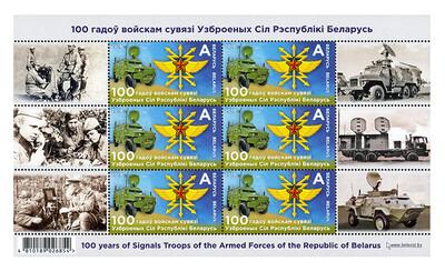 Белоруссия. 100 лет войскам связи Вооруженных Сил Республики Беларусь. Лист из 6 марок
