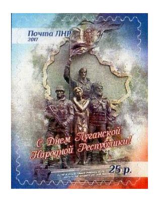 ЛНР. С Днем Луганской Народной Республики! Марка