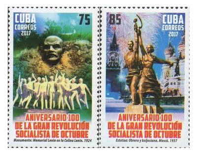 Куба. 100 лет Великой Октябрьской социалистической революции. Серия из 2 марок
