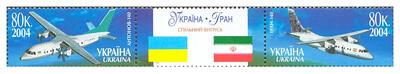 Украина. Совместный выпуск с Ираном. Авиация. Сцепка из 2 марок и купона