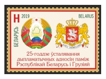 Белоруссия. 25-летие установления дипломатических отношений между Республикой Беларусь и Грузией. Марка