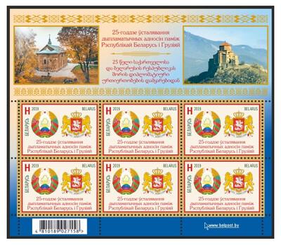 Белоруссия. 25-летие установления дипломатических отношений между Республикой Беларусь и Грузией. Лист из 6 марок