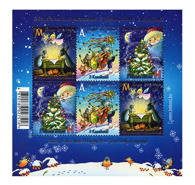 Белоруссия. С Новым годом! С Рождеством Христовым! С Колядками! Малый лист из 2 сцепок по 3 марки