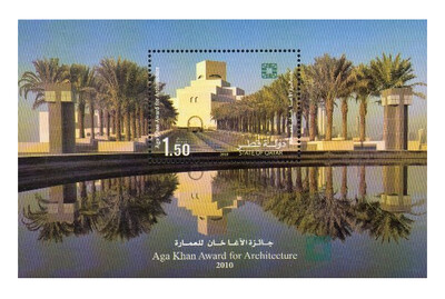 Катар. Премия Ага Хана в области архитектуры 2010. Почтовый блок