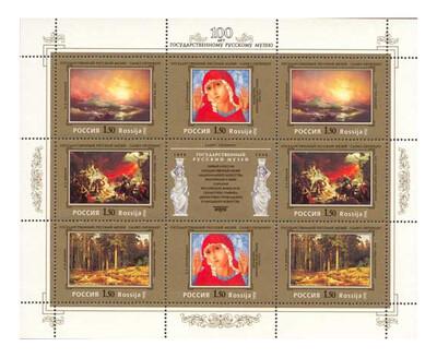РФ. 100 лет Государственному Русскому музею. Малый лист из 2 серий по 4 марки и купона