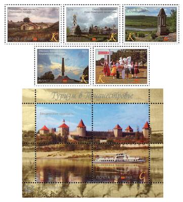 ПМР. Туризм в Приднестровье. Серия из 5 марок и почтового блока