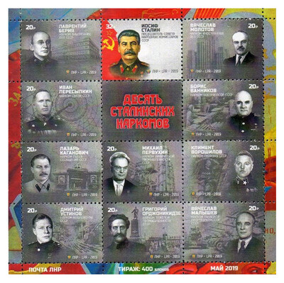ЛНР. Десять Сталинских наркомов. Почтовый блок из 11 марок и купона