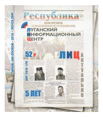 ЛНР. 5 лет Луганскому Информационному Центру. Почтовый блок