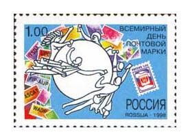 РФ. Всемирный день почтовой марки. Марка