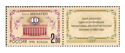 РФ. 10 лет банку