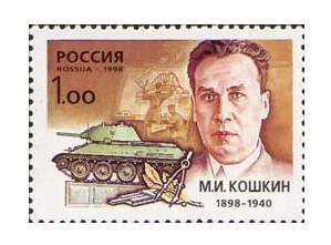 РФ. 100 лет со дня рождения М.И. Кошкина (1898-1940), конструктора советских танков. Марка