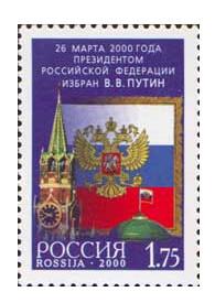 РФ. 26 марта 2000 года Президентом Российской Федерации избран В.В. Путин. Марка