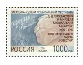 РФ. Международный музыкальный фестиваль