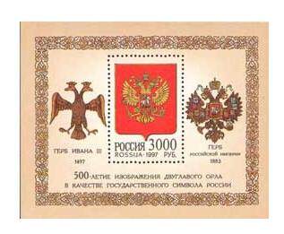 РФ. 500-летие изображения двуглавого орла в качестве государственного символа России. Почтовый блок