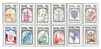 РФ. Второй выпуск стандартных марок Российской Федерации. Серия из 12 марок на простой бумаге