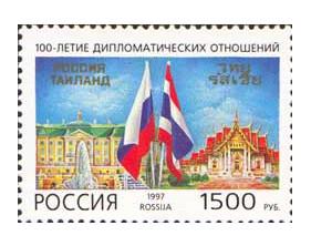 РФ. 100-летие дипломатических отношений между Россией и Таиландом. Марка