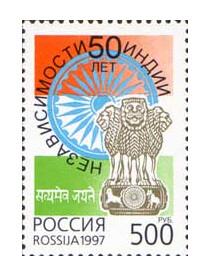 РФ. 50 лет независимости Индии. Марка