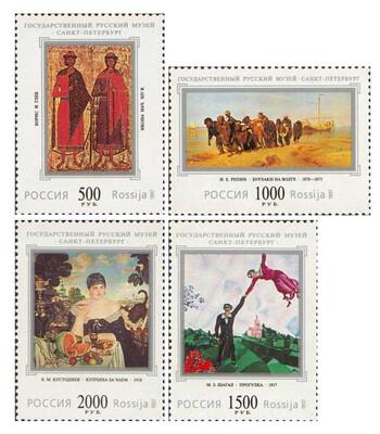 РФ. 100 лет Государственному Русскому музею. Серия из 4 марок