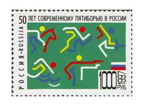 РФ. 50 лет современному пятиборью. Марка