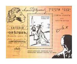 РФ. К 200-летию со дня рождения А.С. Пушкина (1799-1837). Роман