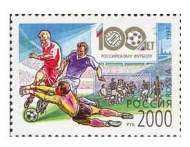 РФ. 100 лет российскому футболу. Марка